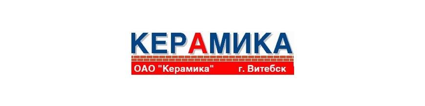 ОАО «Керамика»